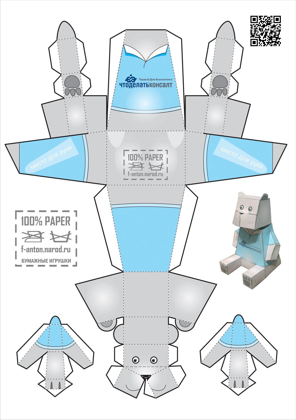 Как сделать бумажную игрушку своими руками